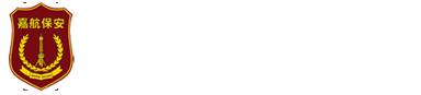 上海嘉航新版亚博体育app下载服务有限公司